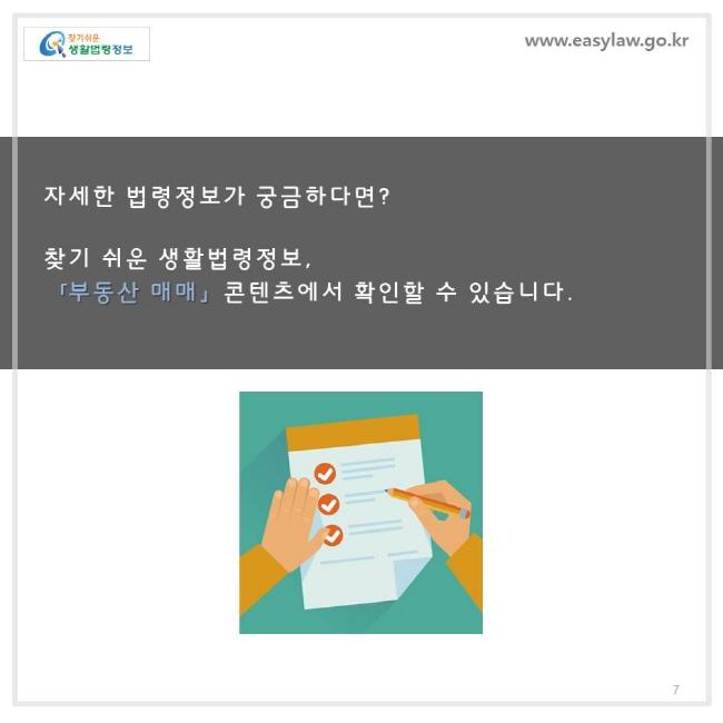 자세한 법령정보가 궁금하다면? 찾기쉬운 생활법령정보 「부동산 매매」 콘텐츠에서 확인할 수 있습니다.